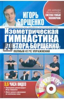 Игорь борщенко партерная гимнастика для позвоночника и суставов киста коленного сустава симптомы