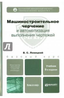 Машиностроительное черчение и автоматизация выполнения чертежей - Владимир Левицкий