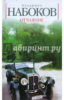 Отчаяние - Владимир Набоков
