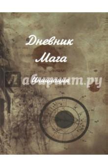Дневник мага. Инициация - Амазарак