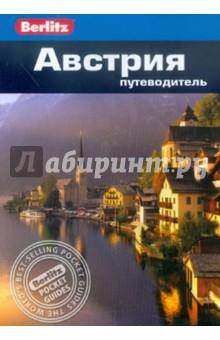 Купить Майк Айвори: Австрия. Путеводитель ISBN: 978-5-8183-1764-9