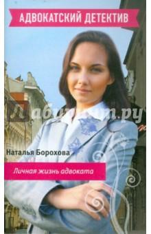 Личная жизнь адвоката - Наталья Борохова