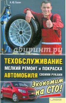 Техобслуживание, мелкий ремонт и покраска автомобиля своими руками - Андрей Галич