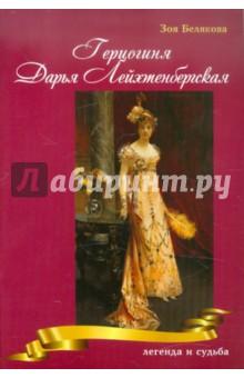Девушка с кувшином. История знаменитого фонтана - Виктор Семенов