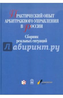Практический опыт арбитражного управления в России: Сборник реальных ситуаций