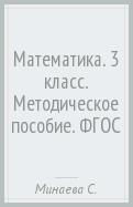 Минаева, Рослова, Рыдзе - Математика. 3 класс. Методическое пособие. ФГОС обложка книги