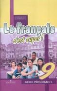 Кулигина, Щепилова: Французский язык. 9 класс. Книга для учителя. Пособие для учителей общеобразовательных учреждений
