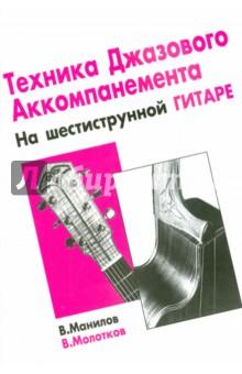 Техника джазового аккомпанемента на шестиструнной гитаре - Манилов, Молотков