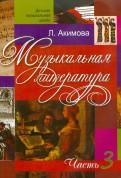 О. Акимова: Музыкальная литература. Дидактические материалы. Часть 3 (+CDmp3)