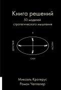 Крогерус, Чеппелер - Книга решений. 50 моделей стратегического мышления обложка книги