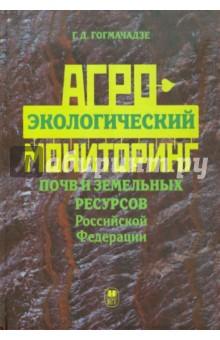 Агроэкологический мониторинг почв и земельных ресурсов Российской Федерации - Гулади Гогмачадзе
