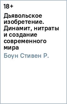 Купить Стивен Боун: Дьявольское изобретение. Динамит, нитраты и создание современного мира ISBN: 5-98132-135-1