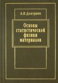 Алексей Дмитриев: Основы статистической физики материалов