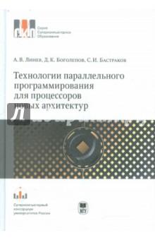 Технологии параллельного программирования для процессоров новых архитектур - Линев, Боголепов, Бастраков