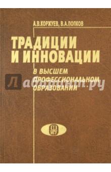 Традиции и инновации в высшем профессиональном образовании - Коржуев, Попков