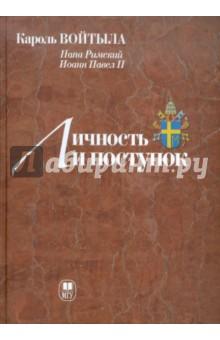 Личность и поступок: Антропологический трактат - Кароль Войтыла