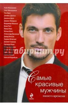Самые красивые мужчины нашего времени. Герои, о которых мы мечтаем - Татьяна Киреенкова