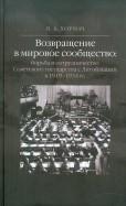 Ирина Хормач: Возвращение в мировое сообщество. Борьба и сотрудничество Советского государства с Лигой наций