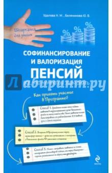 Купить Удалова, Белянинова: Софинансирование и валоризация пенсий. Все, что нужно об этом знать ISBN: 978-5-699-47082-2