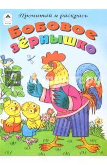 Купить Бобовое зернышко ISBN: 978-5-9930-1195-0