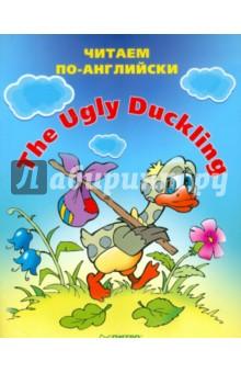 The Ugly Duckling (Гадкий утёнок)