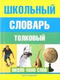 Школьный толковый словарь русского языка обложка книги