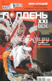 Журнал Полдень ХХI век № 2. Февраль 2012