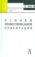 Борис Волков: Основы профессиональной ориентации