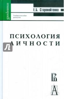 Психология личности: жизненные отношения, рефлексия: Учебное пособие для студентов вузов