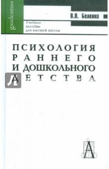 Психология раннего и дошкольного детства - Валентина Белкина