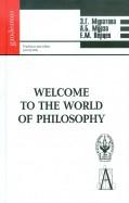 Муратова, Мурза, Перцев: Welcome to the World of Philisophy. Учебное пособие для вузов