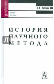 История научного метода - Виктор Светлов