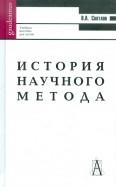 Виктор Светлов: История научного метода