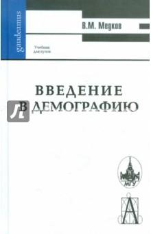 Введение в демографию - Виктор Медков