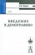 Виктор Медков: Введение в демографию