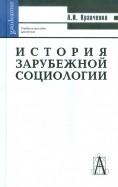 Альберт Кравченко: История зарубежной социологии