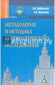 Методология и методика социологического исследования. Учебник - Добреньков, Кравченко