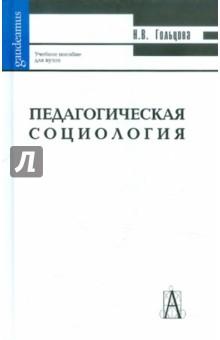 Педагогическая социология - Наталья Гольцова