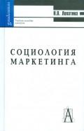Наталья Лопатина: Социология маркетинга: Учебное пособие