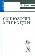 Татьяна Юдина: Социология миграции. Учебное пособие для ВУЗов