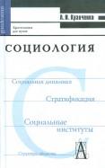 Альберт Кравченко: Социология. Хрестоматия для ВУЗов
