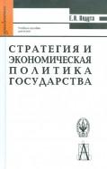 Елена Ведута: Стратегия и экономическая политика государства