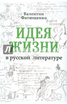 Идея жизни в русской литературе - Валентин Фатющенко