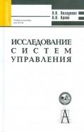 Ползунова, Краев: Исследование систем управления