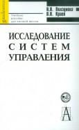 Ползунова, Краев - Исследование систем управления. Учебное пособие для вузов обложка книги