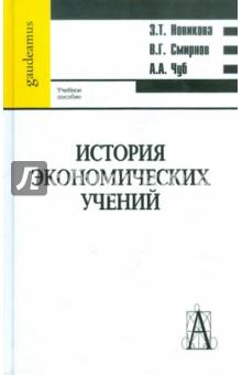 Купить Новикова, Смирнов, Чуб: История экономических учений. Учебное пособие