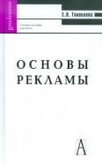 Елена Головлева: Основы рекламы. Учебное пособие для вузов