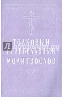 Толковый православный молитвослов