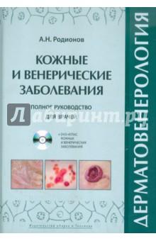 Дерматовенерология. Полное руководство для врачей (+DVD)