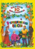 В. Степанов - В Тридевятом царстве обложка книги